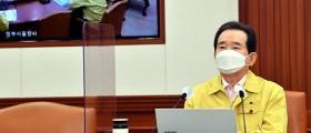 """정 총리 """"백신 관련 허위조작정보 유포 행위 엄단"""""""