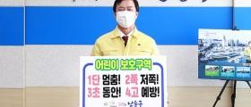 이강호 남동구청장'어린이교통안전 릴레이 챌린지'참여