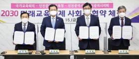 인천시교육청– 인천시- 인천시의회 '2030 미래교육체제 사회적 협약식' 개최